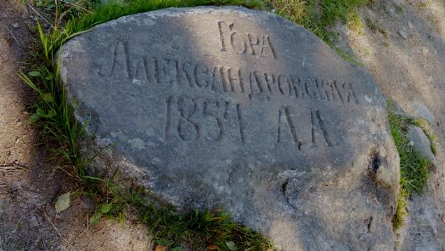 Памятный камень, установленный на александровской горе после Крымской войны и во время постройки часовни во имя Александра Невского